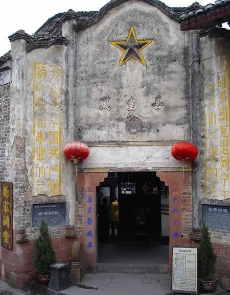 杨家祠堂 凤凰古城旅游景点 凤凰旅游攻略