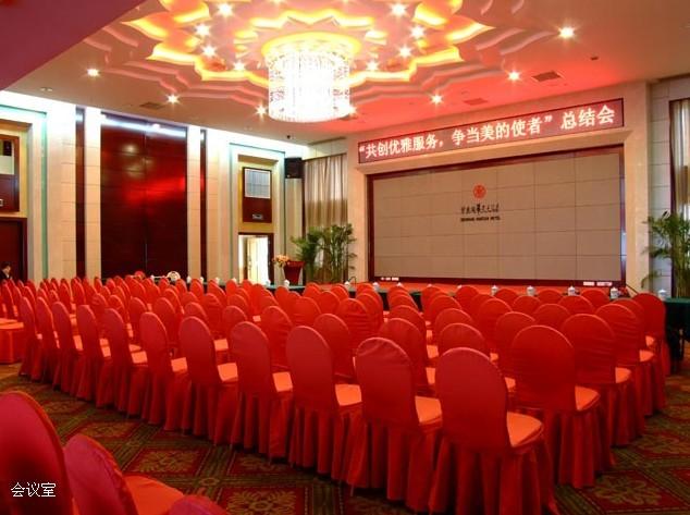 紫东阁华天大酒店会议室